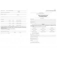 Інвентаризаційний опис основних засобів газетний (44157)