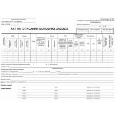 Акт на списання основних засобів A4 газетний двосторонній (44156)