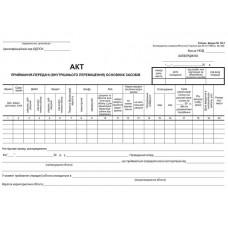 Акт прийому-передачі основних засобів газетний (44163)