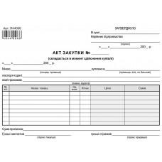 Акт закупки товару А5 газетний односторонній (44006)