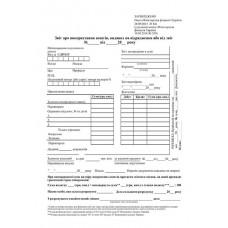Авансовий звіт А5 офсетний двосторонній (44041)