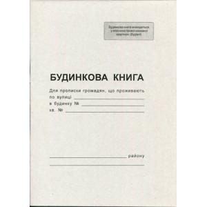 Будинкова книга офсетна (44040)