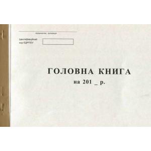Головна книга 50 листів газетна (44112)