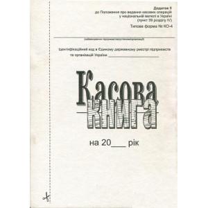 Касова книга самокопіююча А5 100 листів перфорована вертикальна (44200)