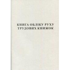 Книга обліку руху трудових книжок 50 листів газетна (44087)