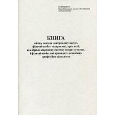 Книга обліку Ф.О. загальна система оподаткування 50 листів газетна (44190)
