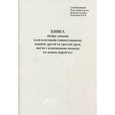Книга обліку Ф.О. Єдиного податку 20 листів газетна вертикальна (44031)