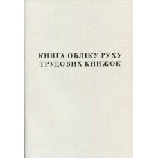 Книга обліку руху трудових книжок 50 листів офсетна (44335)