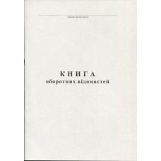 Книга оборотних відомостей 100 листів газетна (44149)