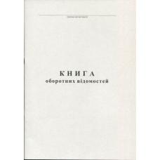 Книга оборотних відомостей 50 листів газетна (44119)