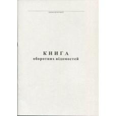 Книга оборотних відомостей 50 листів офсетна (44172)