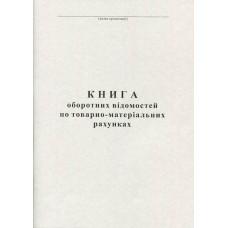 Книга оборотних відомостей по ТМР 100 листів газетна (44159)