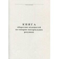 Книга оборотних відомостей по ТМР 100 листів офсетна (44165)
