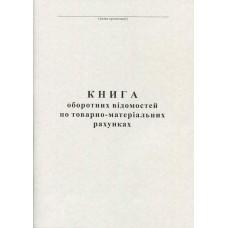 Книга оборотних відомостей по ТМР 50 аркушів офсетна (44164)