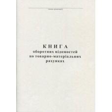 Книга оборотних відомостей по ТМР 50 листів газетна (44118)
