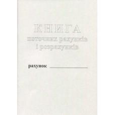 Книга поточних рахунків 50 листів газетна (44178)