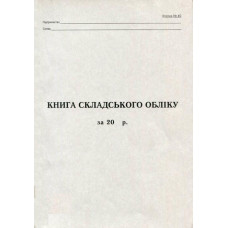 Книга складського обліку 100 листів газетна (44099)
