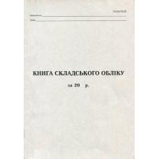 Книга складського обліку 50 листів газетна (44083)