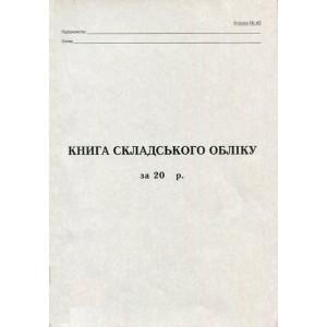 Книга складського обліку 50 листів офсетна (44342)
