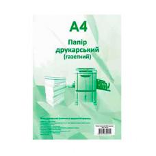 Папір газетний Romus A4 500 аркушів (44125)