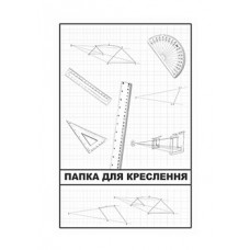 Папка для креслення А4 10 аркушів 150 г (44273)