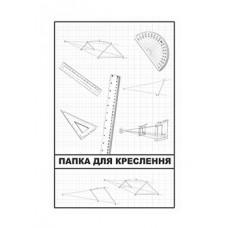 Папка для креслення А4 12 аркушів 170 г (44306)