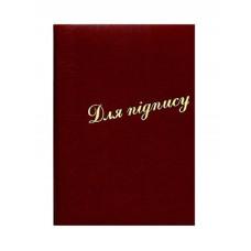 """Папка """"Для підпису"""" Бордова (44153)"""