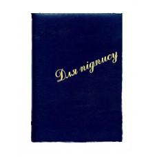 """Папка """"Для підпису"""" Синя (44373)"""