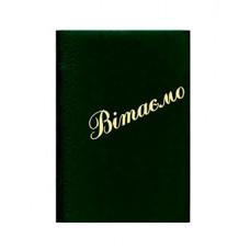 """Папка """"Вітаємо"""" Зелена (44372)"""