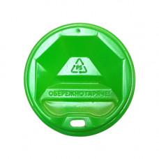 Кришка для стакана фігурна 79 мм 50 шт. Зелена (ПЛ-79 зел)