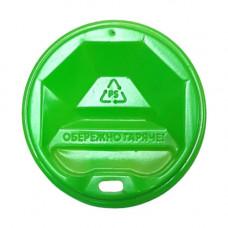 Кришка для стакана фігурна 90 мм 50 шт. Зелена (ПЛ-90 зел)