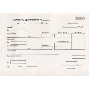 Платіжне доручення А5 газетне одностороннє (44018)