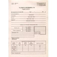 Талон замовника А5 газетний односторонній (44199)