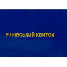 Учнівський квиток звичайний (44366)