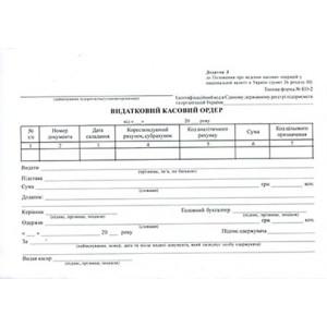 Видатковий касовий ордер А5 офсетний односторонній (44042)